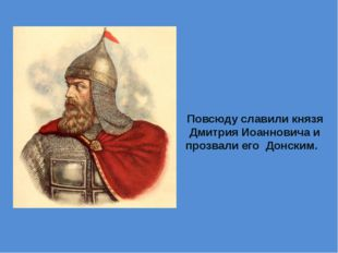Повсюду славили князя Дмитрия Иоанновича и прозвали его Донским.