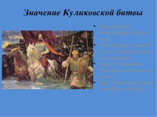 Значение Куликовской битвы Русь впервые почувствовала свою силу. Русский наро
