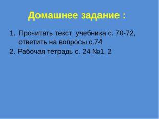 Домашнее задание : Прочитать текст учебника с. 70-72, ответить на вопросы с.7