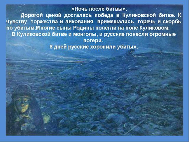 «Ночь после битвы». Дорогой ценой досталась победа в Куликовской битве. К чу...