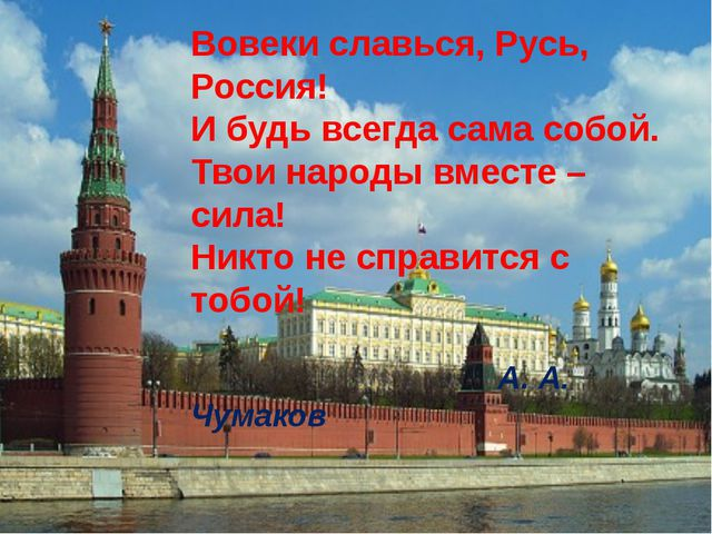 Вовеки славься, Русь, Россия! И будь всегда сама собой. Твои народы вместе –...
