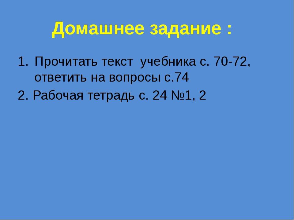 Домашнее задание : Прочитать текст учебника с. 70-72, ответить на вопросы с.7...