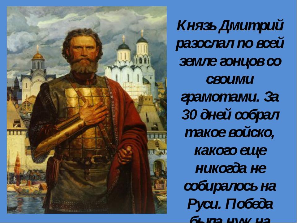 Князь Дмитрий разослал по всей земле гонцов со своими грамотами. За 30 дней с...