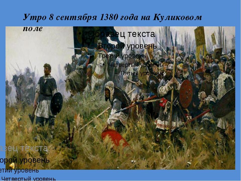 Утро 8 сентября 1380 года на Куликовом поле