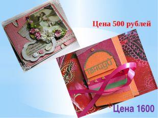 Цена 1600 Цена 500 рублей