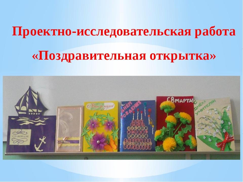 Проектно-исследовательская работа «Поздравительная открытка»
