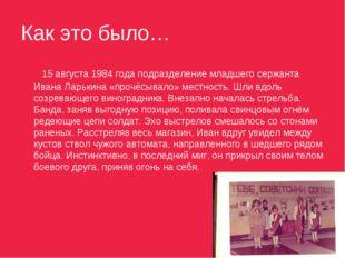Как это было… 15 августа 1984 года подразделение младшего сержанта Ивана Ларь