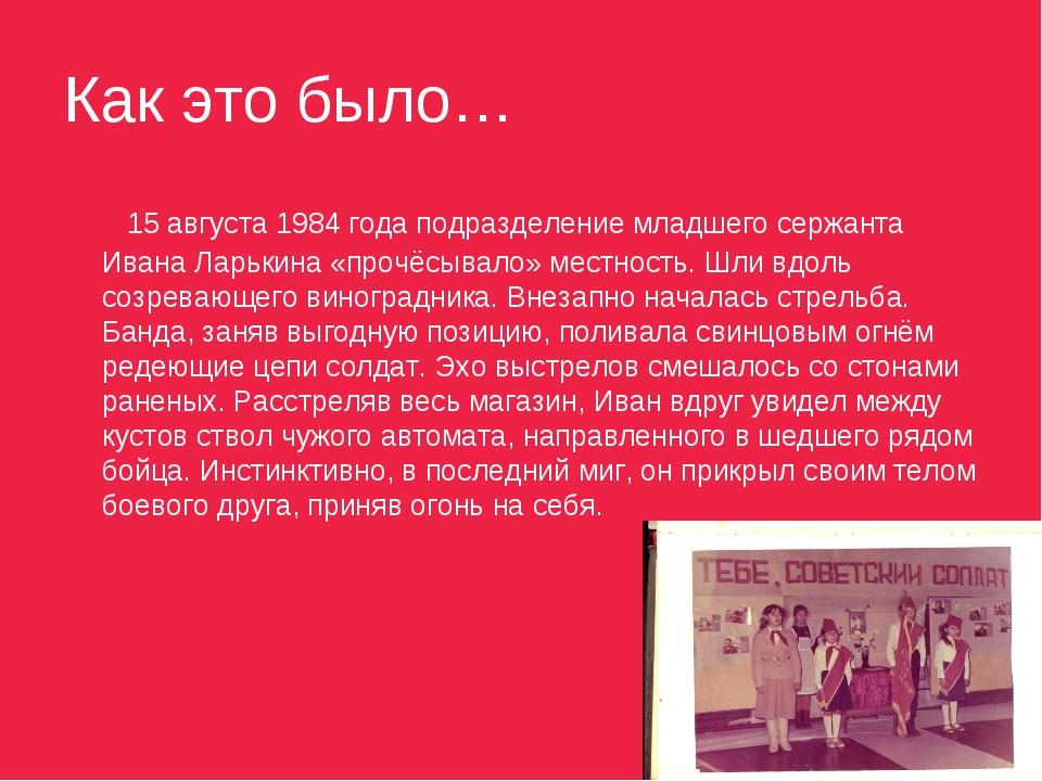 Как это было… 15 августа 1984 года подразделение младшего сержанта Ивана Ларь...