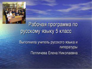 Рабочая программа по русскому языку 5 класс Выполнила учитель русского языка