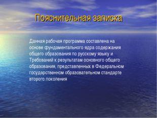 Пояснительная записка Данная рабочая программа составлена на основе фундамент