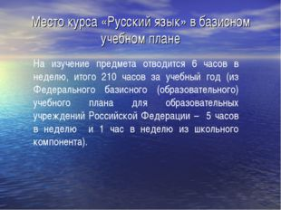 Место курса «Русский язык» в базисном учебном плане На изучение предмета отво