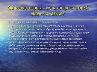 Основные формы и виды контроля знаний, умений и навыков Входной контроль в на