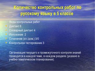 Количество контрольных работ по русскому языку в 5 классе Виды контрольных ра