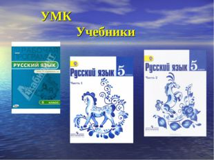 УМК Учебники