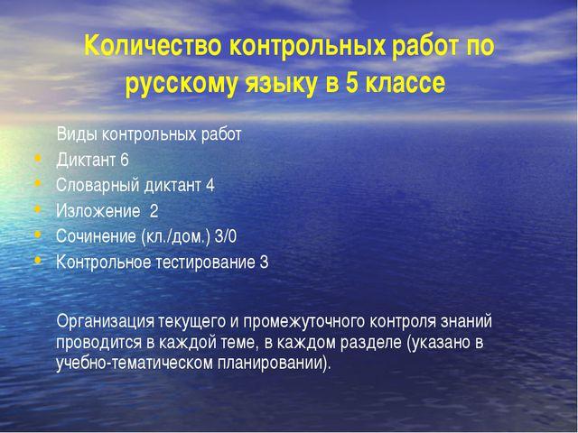 Количество контрольных работ по русскому языку в 5 классе Виды контрольных ра...