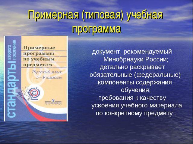 Примерная (типовая) учебная программа документ, рекомендуемый Минобрнауки Рос...