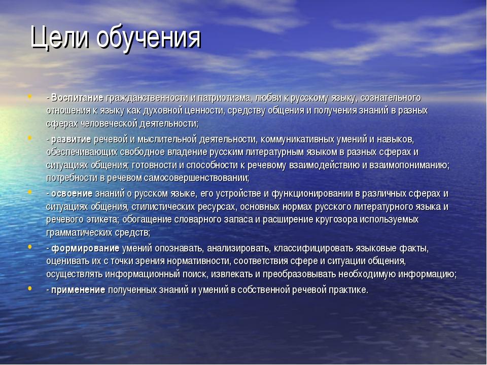 Цели обучения - Воспитание гражданственности и патриотизма, любви к русскому...