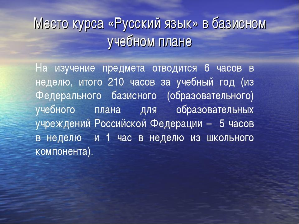 Место курса «Русский язык» в базисном учебном плане На изучение предмета отво...