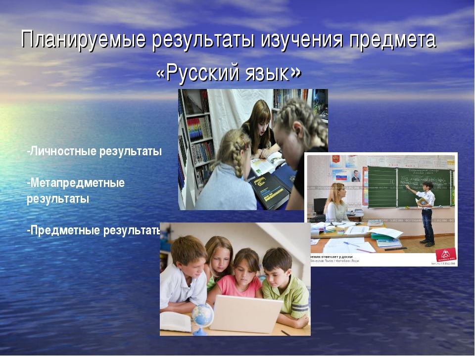 Планируемые результаты изучения предмета «Русский язык» -Личностные результат...