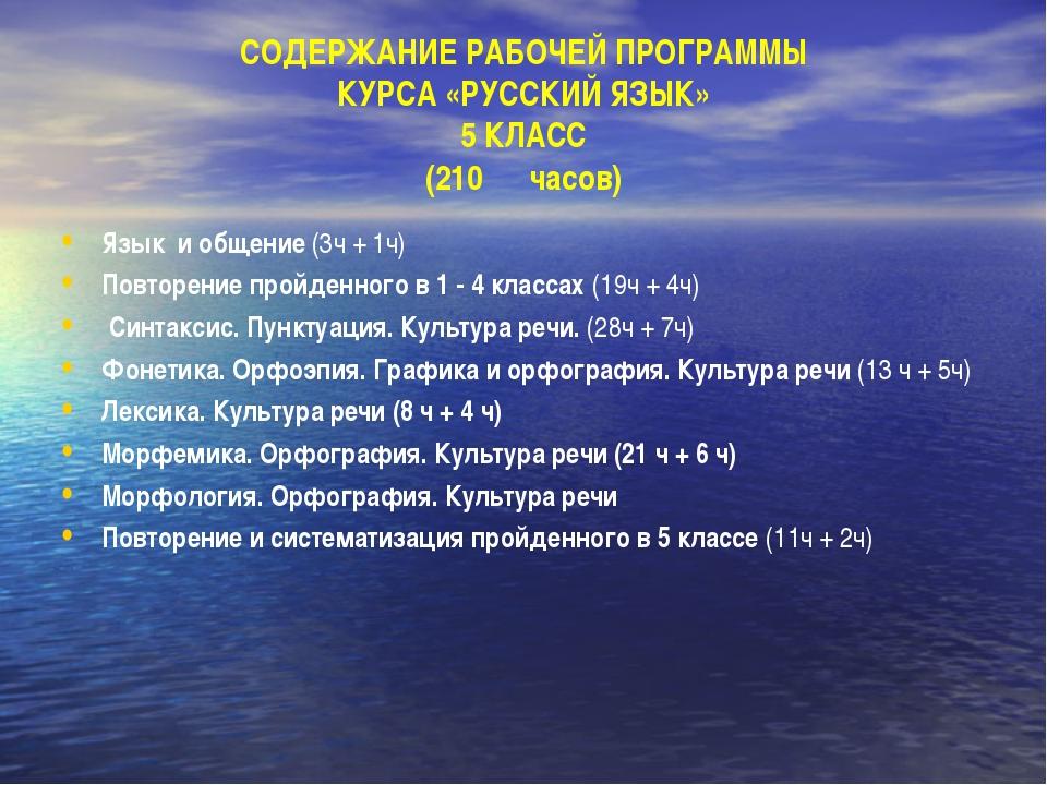 СОДЕРЖАНИЕ РАБОЧЕЙ ПРОГРАММЫ КУРСА «РУССКИЙ ЯЗЫК» 5 КЛАСС (210 часов) Язык и...
