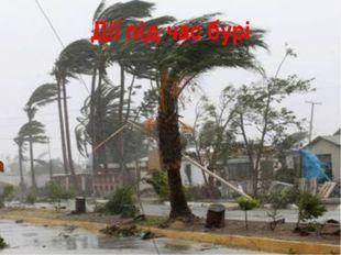 Дії під час бурі