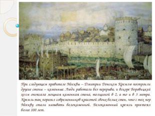 За период с 1484г. по 1494 г. был возведён новый Кремль, имевший в плане поч