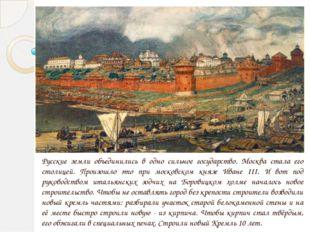 Задача № 6 Высота Царской башни Кремля 16,7 м, высота Набатской башни – 38 м