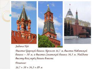 Задача № 10 Среди 20-ти башен Кремля Троицкая башня – самая высокая. Со стор