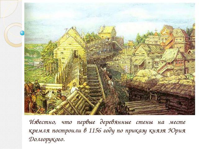 При следующем правителе Москвы – Дмитрии Донском Кремлю построили другие сте...