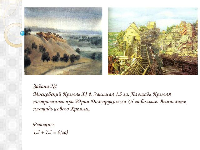 Задача №3 Белокаменный Кремль, возведённый Дмитрием Донским, имел стены длин...