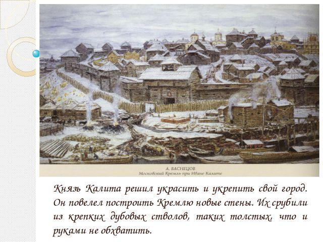 Русские земли объединились в одно сильное государство. Москва стала его стол...