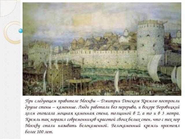 За период с 1484г. по 1494 г. был возведён новый Кремль, имевший в плане поч...