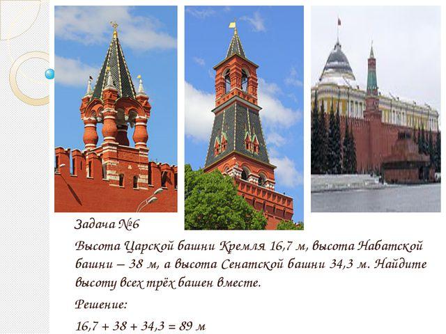 Задача № 10 Среди 20-ти башен Кремля Троицкая башня – самая высокая. Со стор...