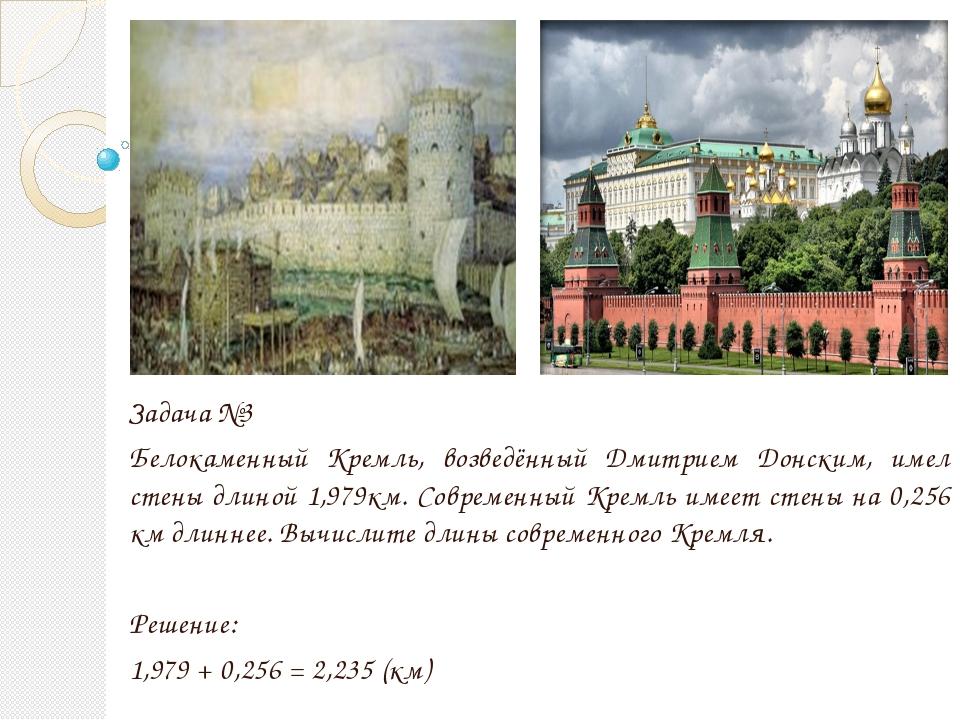 Задача №5 Первоначально Боровицкая башня имела высоту 16,68 м. В конце XVII...
