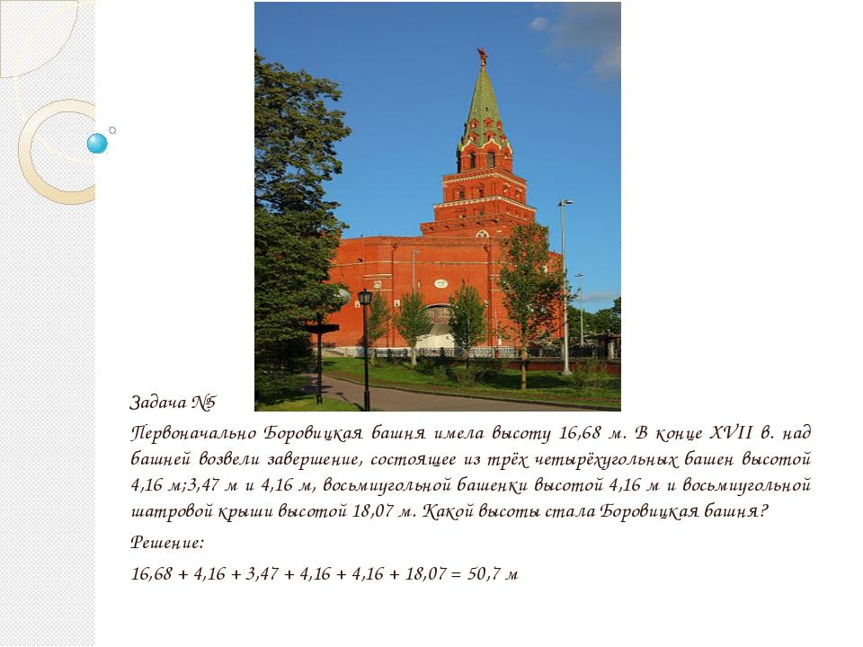Задача № 9 Высота Беклемишевской башни 46,2 м , а высота Благовещенской башн...