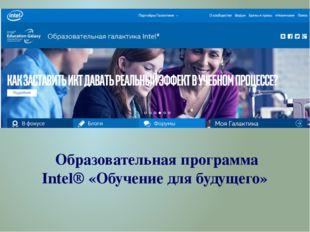 Образовательная программа Intel® «Обучение для будущего»
