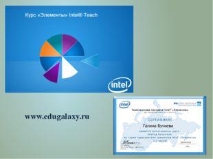 www.edugalaxy.ru