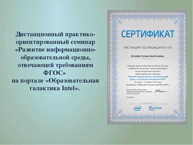 Дистанционный практико-ориентированный семинар «Развитие информационно-образо...