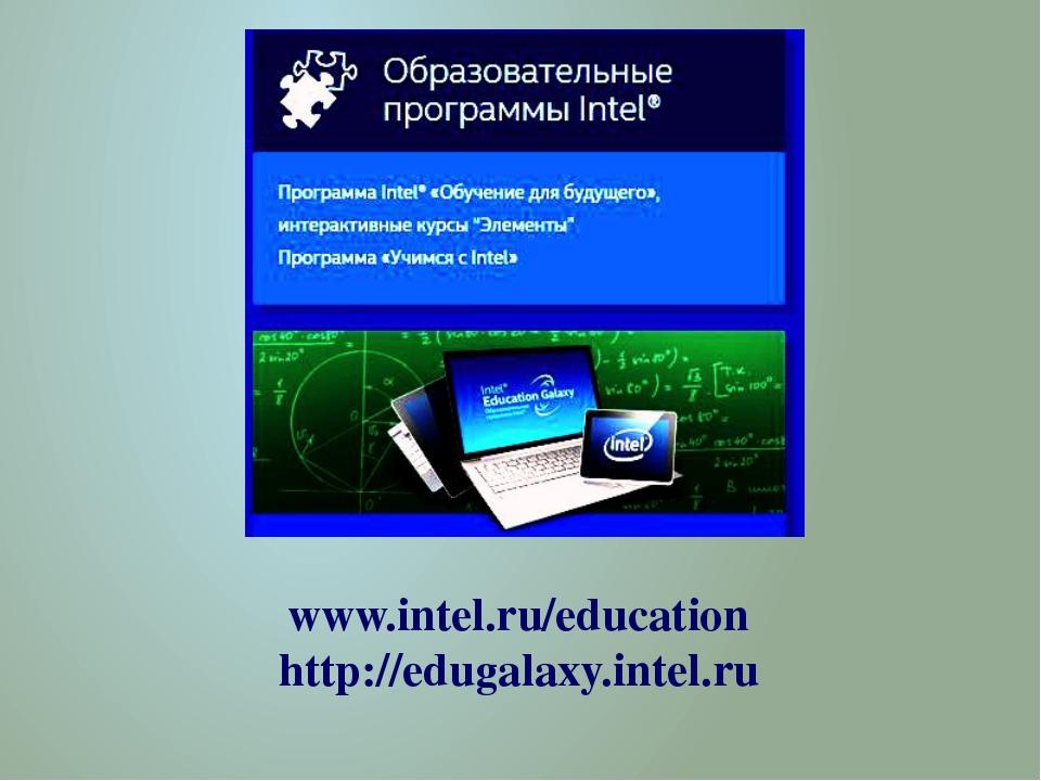 www.intel.ru/education http://edugalaxy.intel.ru