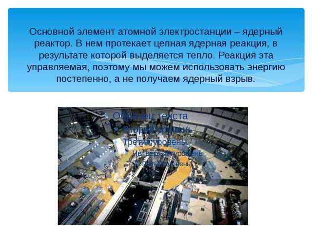 Основной элемент атомной электростанции – ядерный реактор. В нем протекает це...