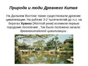 Природа и люди Древнего Китая На Дальнем Востоке также существовали древние ц