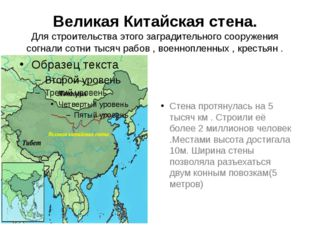 Великая Китайская стена. Для строительства этого заградительного сооружения с