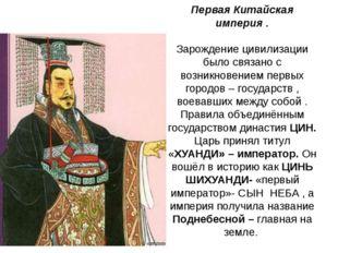 Первая Китайская империя . Зарождение цивилизации было связано с возникновени