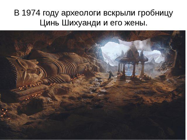 В 1974 году археологи вскрыли гробницу Цинь Шихуанди и его жены.