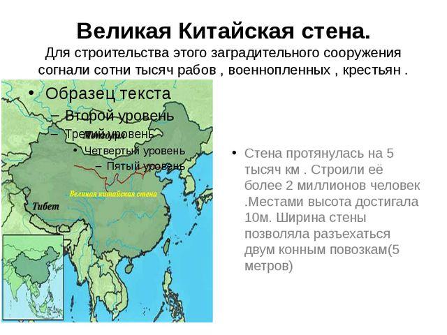 Великая Китайская стена. Для строительства этого заградительного сооружения с...