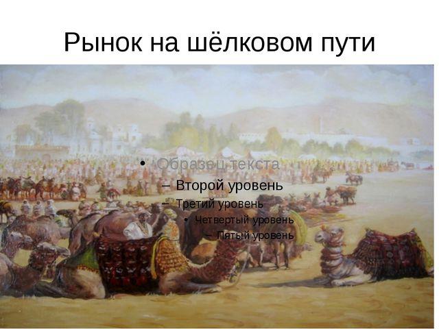 Рынок на шёлковом пути