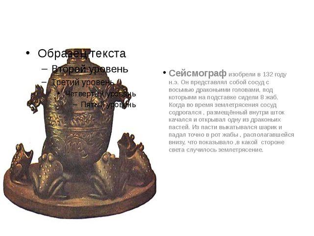 Сейсмограф изобрели в 132 году н.э. Он представлял собой сосуд с восьмью драк...