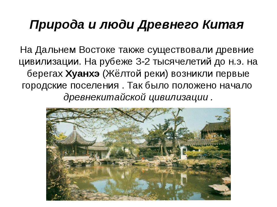 Природа и люди Древнего Китая На Дальнем Востоке также существовали древние ц...
