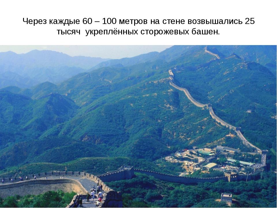 Через каждые 60 – 100 метров на стене возвышались 25 тысяч укреплённых сторож...
