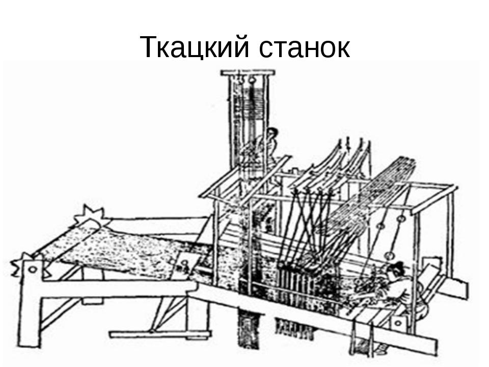 Ткацкий станок